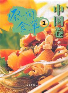 蔡澜食单-中国卷-2