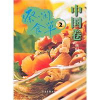 蔡��食��-中��卷-2