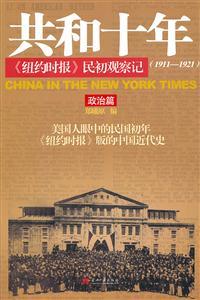 共和十年(1911-1921)-《纽约时报》民初观察记政治篇