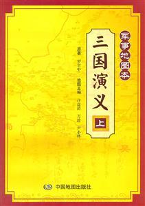 三国演义-军事地图本-上