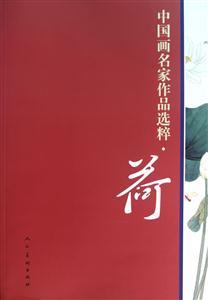 荷-中国画名家作品选粹