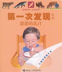 甜甜的乳汁:儿童科普胶片书