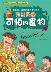 可怕的食物-激发孩子阅读兴趣的300个百科揭秘