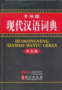 多功能现代汉语词典-彩色版