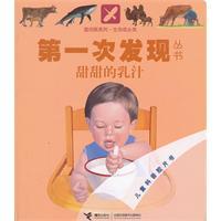 甜甜的乳汁-儿童科普胶片书