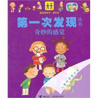 奇妙的感觉-儿童科普胶片书