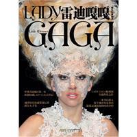 Lady Gaga雷迪嘎嘎-全彩图文/越洋娱乐权威大手笔传记