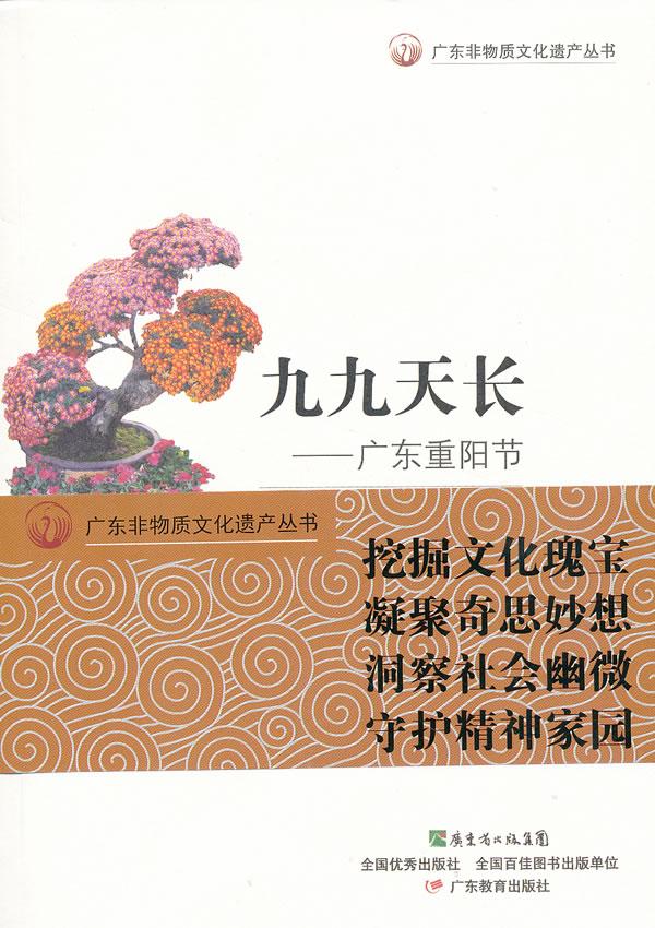 九九天长-广东重阳节