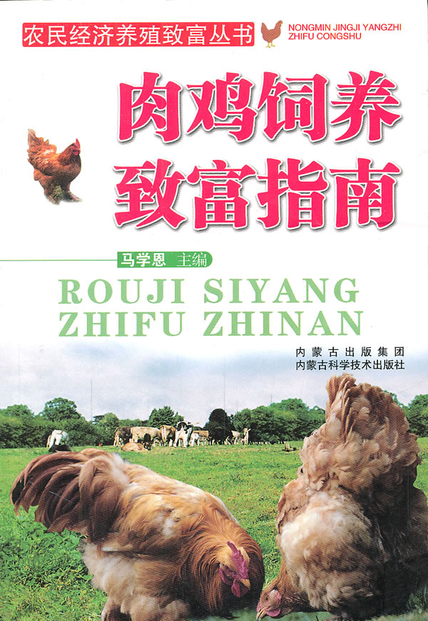 肉鸡饲养致富指南