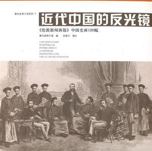 近代中国的反光镜