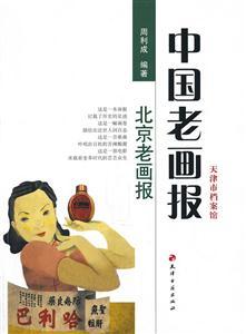 北京老画报-中国老画报