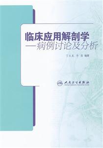 临床应用解剖学 病例讨论及分析