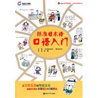 标准日本语口语入门-附MP3光盘
