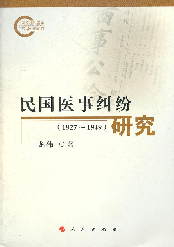 民国医事纠纷研究(1927~1949)