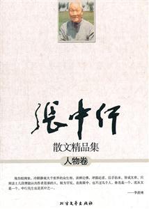 人物卷-张中行散文精品集