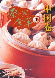 蔡瀾食單-中國卷-1