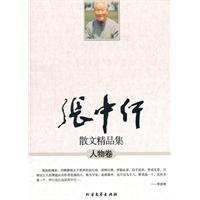 《人物卷-张中行散文精品集》