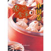 蔡澜食单-中国卷-1
