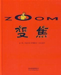 《启发绘本 变焦》【价格 目录 书评 正版】_中国图书图片