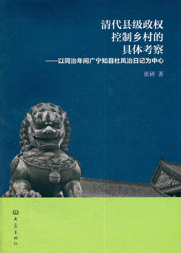 清代县级政权控制乡村的具体考察:以同治年间广宁知县杜凤治日记为中心