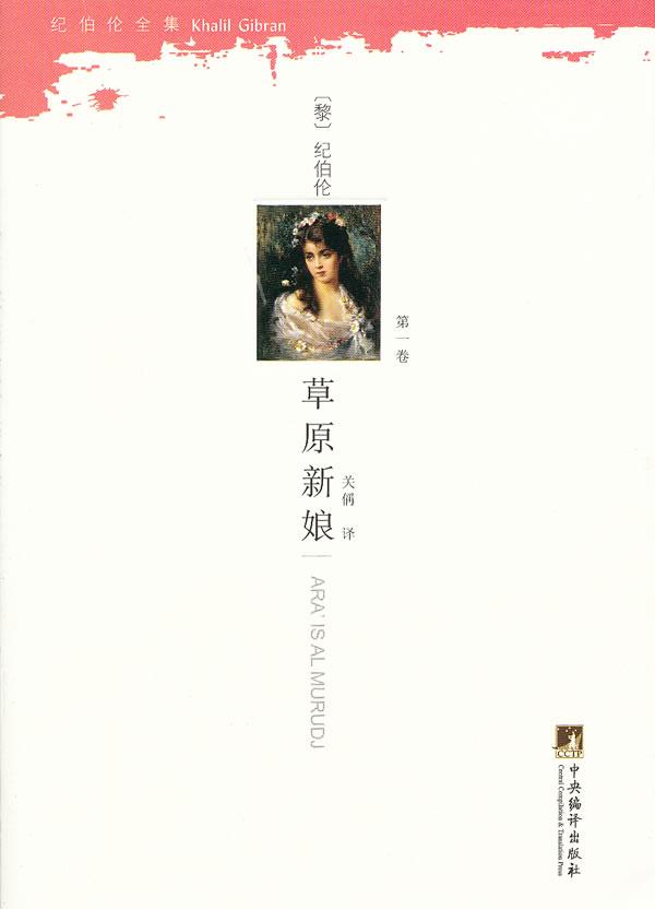 草原新娘-纪伯伦全集-第一卷