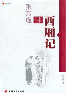 张燕瑾讲西厢记