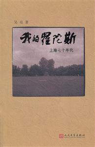 我的罗陀斯-上海七十年代