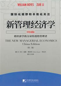 新管理经济学-(第二版)-中国版