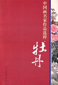牡丹-中国画名家作品选粹
