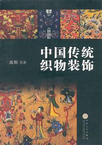 中国传统织物装饰