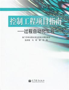 控制工程项目指南-过程自动化工程
