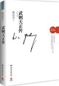 武则天正传-最新修订精装典藏版