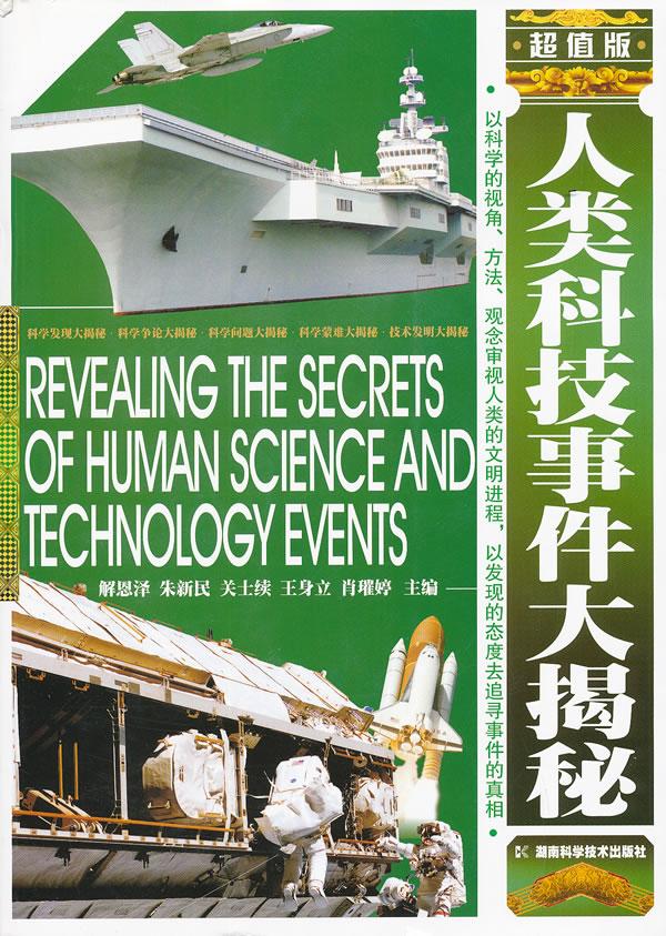 人类科技事件大揭秘-超值版