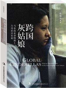 跨國灰姑娘-當東南亞幫傭遇上臺灣新富家庭