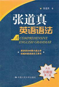 张道真英语语法(大众珍藏版・第二版)