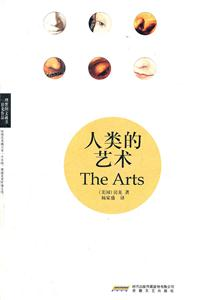 人类的艺术-全二册