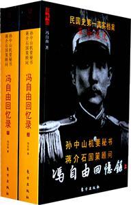 革命逸史-冯自由回忆录-上下册