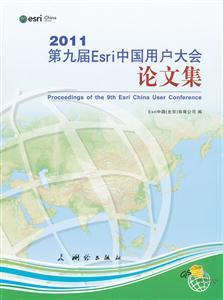 2011-第九届Esri中国用户大会论文集