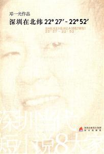 深圳在北纬22 27~22 52