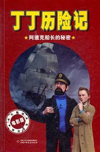 阿道克船长的秘密-丁丁历险记-电影版