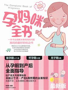 孕妈咪全书-最新版-BOOK+CD