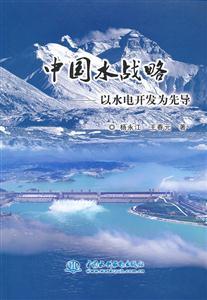 中国水战略-以水电开发为先导