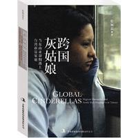 跨国灰姑娘-当东南亚帮佣遇上台湾新富家庭