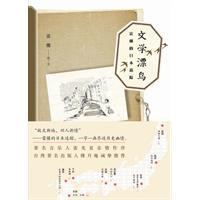 文学漂鸟-雷骧的日本追踪