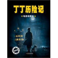 丁丁历险记-电影彩图本-电影版