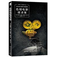 午夜文库233-色情电影谋杀案