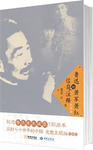 魯迅給蕭軍蕭紅信簡注釋-手稿本