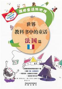 法国篇-世界教科书中的童话-跟随童话游地球