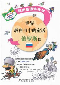 俄罗斯篇-世界教科书中的童话-跟随童话游地球
