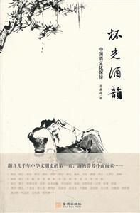 杯光酒韻:中國酒文化探秘